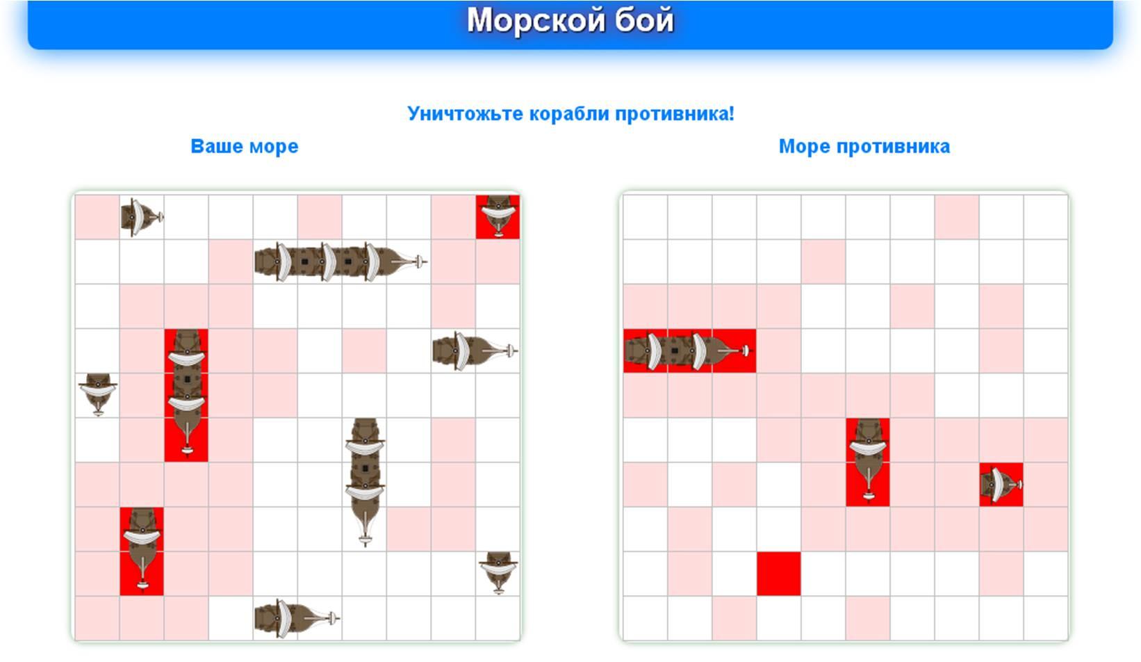 Морской бой, аркада Alexdev