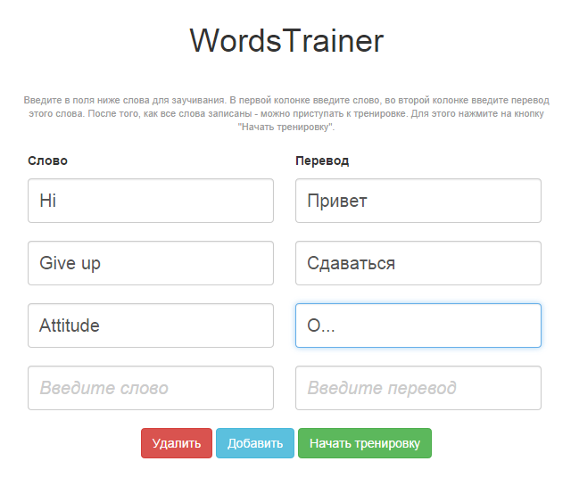 Words Trainer
