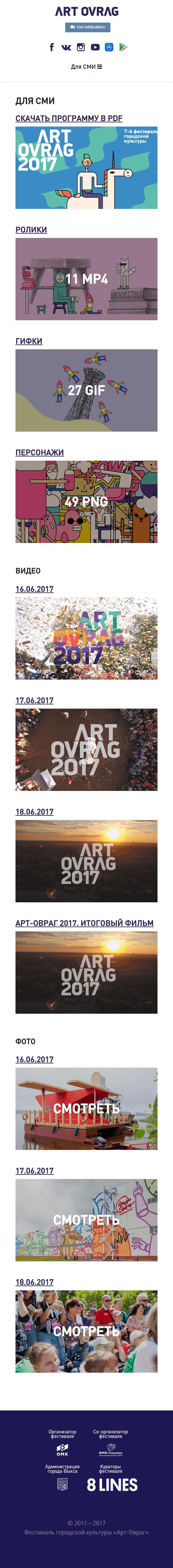 artovrag-7
