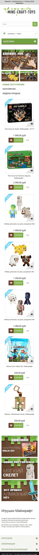 minecrafttoys-4